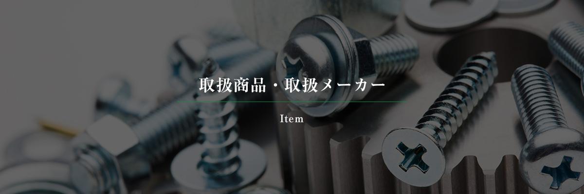 取扱商品・取扱メーカー
